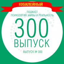 300 выпуск - просто поговорили с Шурой о себе!