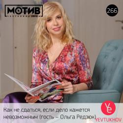 Майндшоу МОТИВ – 266 Как не сдаться, если дело кажется невозможным (гость – Ольга Редзюк)