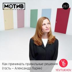 Майндшоу МОТИВ – 267 Как принимать правильные решения (гость – Александр Ларин)