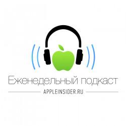 [LIVE SPECIAL EVENT] Еженедельный подкаст AppleInsider.ru