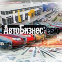 Обсуждения новостей АвтоБизнесРевю с участниками авторынка