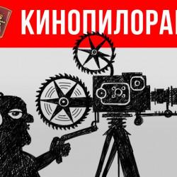 Есть ли цензура в российском кино