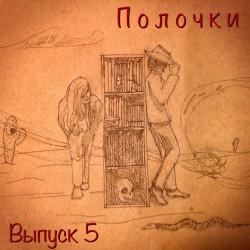 Выпуск 5: В гостях Евгений Францев