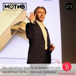 Майндшоу МОТИВ – 271 Как научиться видеть возможности для заработка (гость – Евгений Дейнеко)