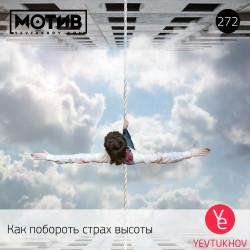 Майндшоу МОТИВ – 272 Как побороть страх высоты