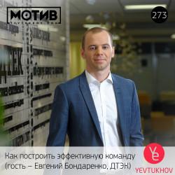 Майндшоу МОТИВ – 273 Как построить эффективную команду (гость – Евгений Бондаренко, ДТЭК)