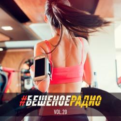 #БЕШЕНОЕРАДИО_vol20