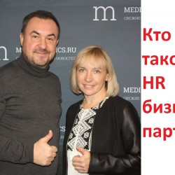 Наталия Зверек HR консультант Яндекс Как HR бизнес партнер помогает бизнесу Бизнес завтрак Романа Дусенко Радио Mediametrics