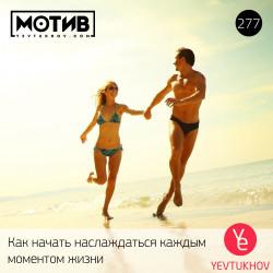 Майндшоу МОТИВ – 277 Как начать наслаждаться каждым моментом жизни