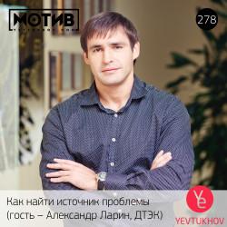 Майндшоу МОТИВ – 278 Как найти источник проблемы (гость – Александр Ларин, ДТЭК)