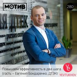 Майндшоу МОТИВ – 280 Повышаем эффективность в два шага (гость – Евгений Бондаренко, ДТЭК)