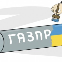 Дороги к свободе. Украинская зима и российский газ - 12 ноября, 2016