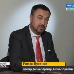 Роман Дусенко в программе Деловой разговор Анны Ефремовой ГТРК Россия24 Смоленск