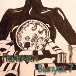 Выпуск 7: В гостях Юлия Никитина