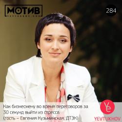 Майндшоу МОТИВ – 284 Как бизнесмену во время переговоров за 30 секунд выйти из стресса (гость – Евгения Кузьминская, ДТЭК)