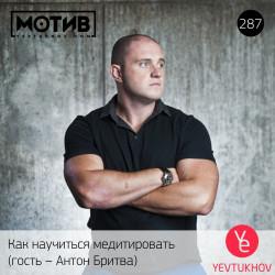 Майндшоу МОТИВ – 287 Как научиться медитировать (гость – Антон Бритва)