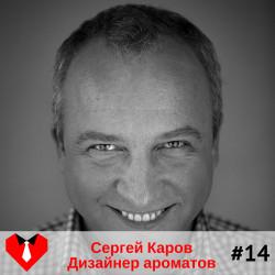 #14 Сергей Каров - Дизайнер ароматов