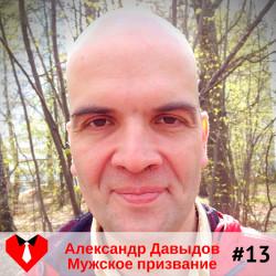 #13 Александр Давыдов - Мужское призвание