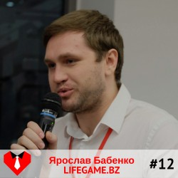 #12 Ярослав Бабенко - LIFEGAME.BZ