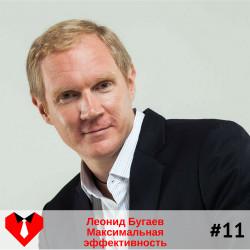 #11 Леонид Бугаев - Максимальная эффективность