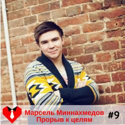 #9 Марсель Миннахмедов - Прорыв к целям