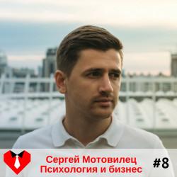 #8 Сергей Мотовилец - Психология и бизнес