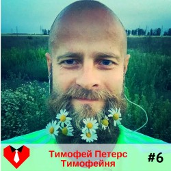#6 Тимофей Петерс - Тимофейня