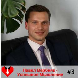 #3 Павел Вербняк - Успешное Мышление