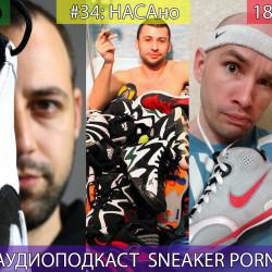 """Sneaker porn. Выпуск 34: """"НАСАно"""""""