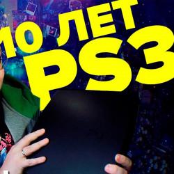Special: 10 лет PlayStation 3