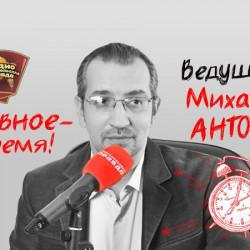 Путин поддержал активность граждан - слушатели Радио «Комсомольская правда» откликнулись