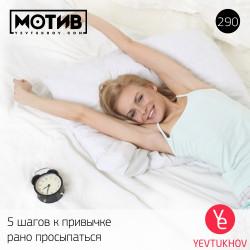 Майндшоу МОТИВ – 290 5 шагов к привычке рано просыпаться