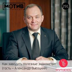 Майндшоу МОТИВ – 291 Как заводить полезные знакомства (гость – Александр Высоцкий)