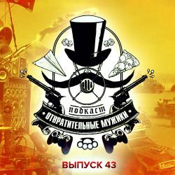Выпуск 43. Главная проблема музыки в России