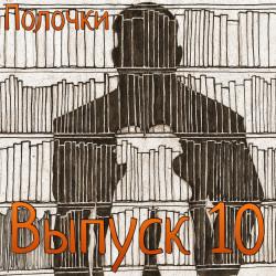 Выпуск 10: В гостях Алексей Волков