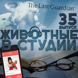 Выпуск 35. The Last Guardian, Sextortion и Литература