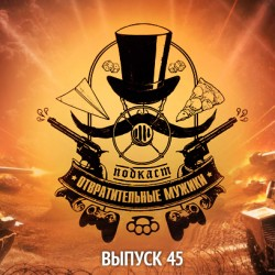 Выпуск 45. Евгений Бучий и его кружок контактного цуефа
