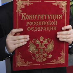 26% россиян вообще не представляют, что написано в Конституции