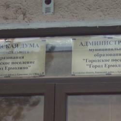 Заседание Думы г. Ермолино (05.10.16)
