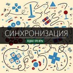 """Подкаст """"Синхронизация"""" С новым годом!"""