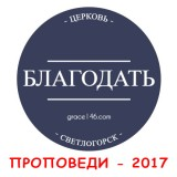 Проповеди-2017