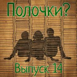 Выпуск 14: В гостях Александр Борщевский