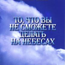 То что вы не сможете делать на небесах.