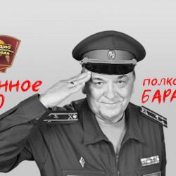 «Бесквартирный» полк: кто командует?