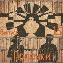 Выпуск 15: В гостях Илья Обухов