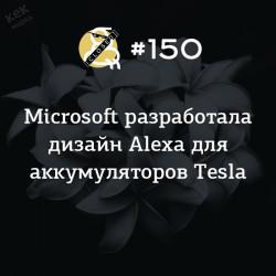 #150, Microsoft разработала дизайн Alexa для аккумуляторов Tesla