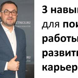 3 навыка для поиска работы и развития карьеры в 2017 году Роман Дусенко Бизнес завтрак радио Mediametrics
