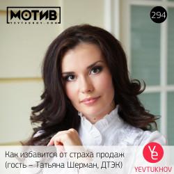 Майндшоу МОТИВ – 294 Как избавится от страха продаж (гость – Татьяна Шерман, ДТЭК)