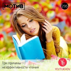 Майндшоу МОТИВ – 295 Три причины неэффективности чтения