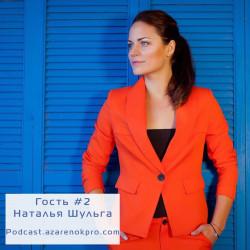 Выпуск #2: Наталья Шульга. Беги за Наташей: как любимое хобби создает личный бренд, объединяет тысячи человек и превращает тебя в востребованного эксперта.